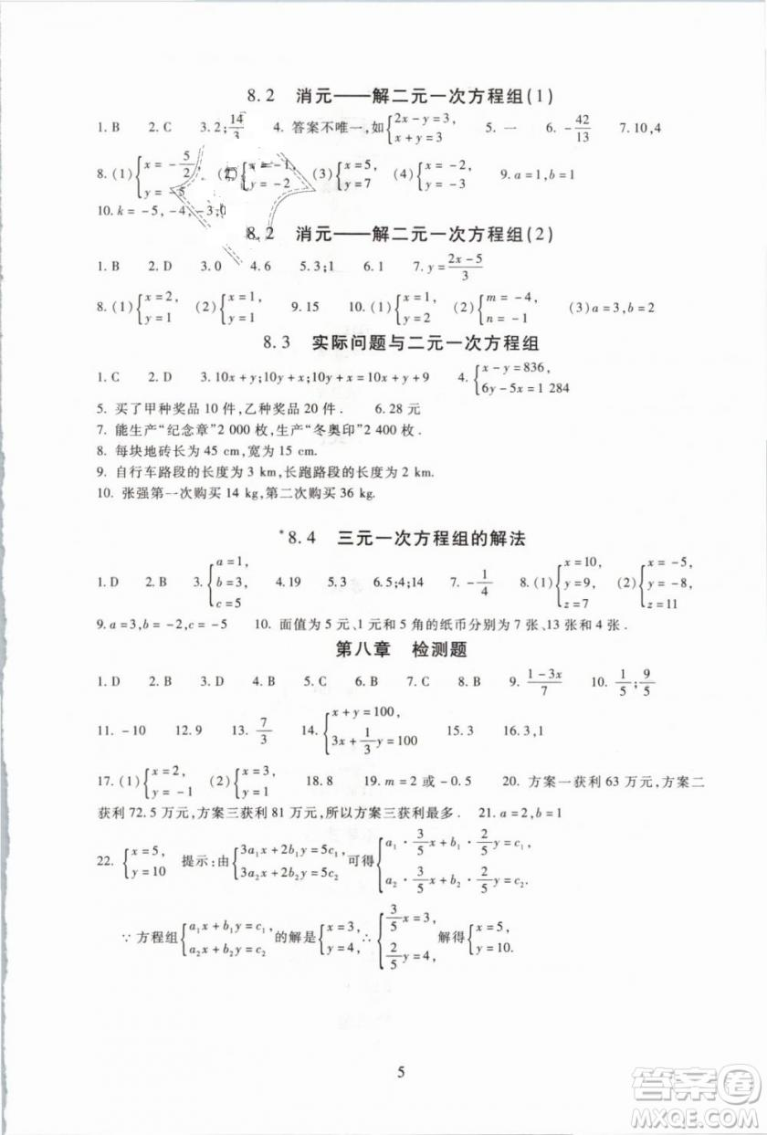 海淀名师伴你学2019版同步学练测七年级数学下册第二版人教版参考答案