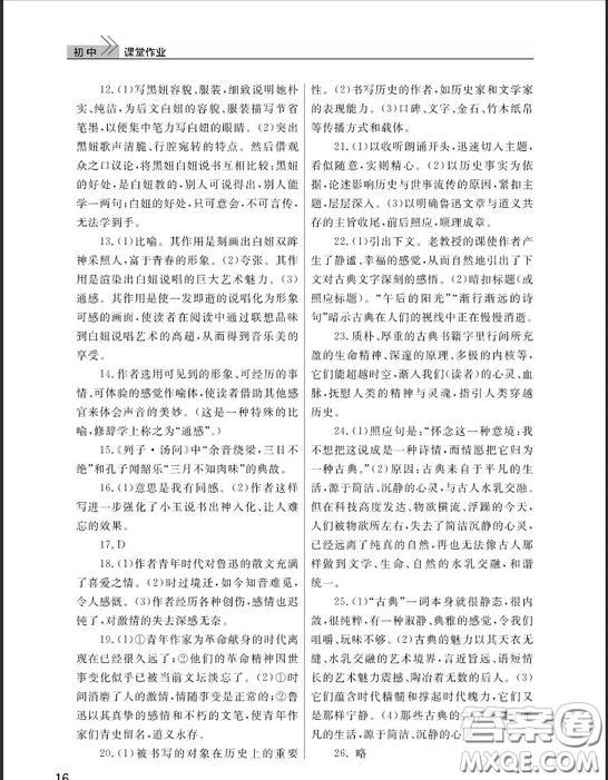 武汉出版社2019智慧学习课堂作业九年级下册语文鄂教版答案