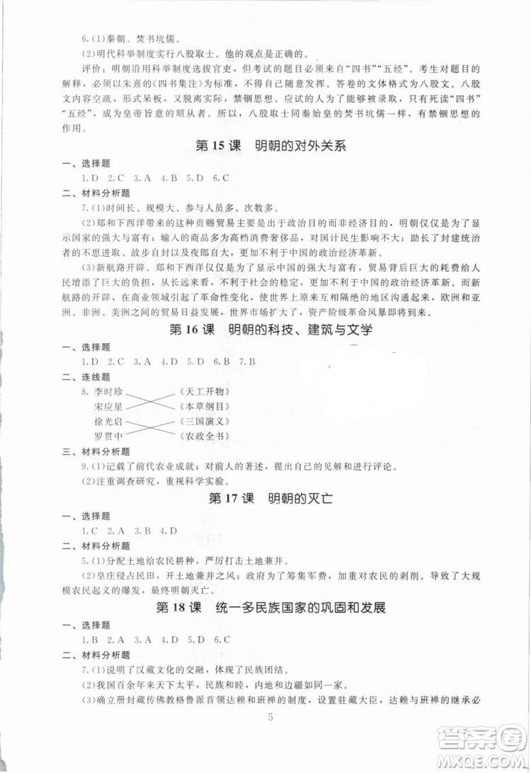 2019春海淀名师伴你学同步学练测中国历史七年级下册人教版参考答案