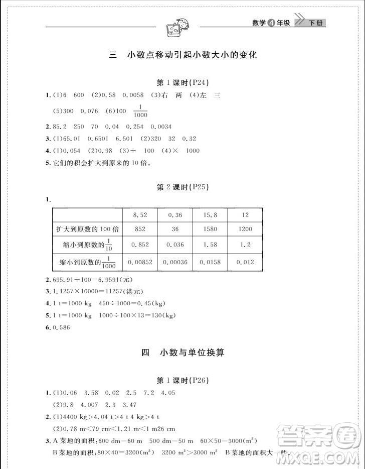 武汉出版社2019天天向上课堂作业四年级数学下册人教版答案