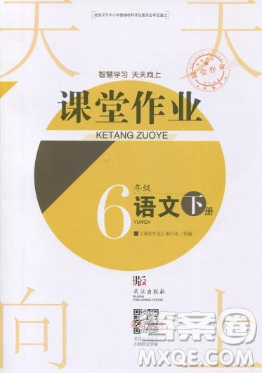 武汉出版社2019天天向上课堂作业六年级下册语文鄂教版答案