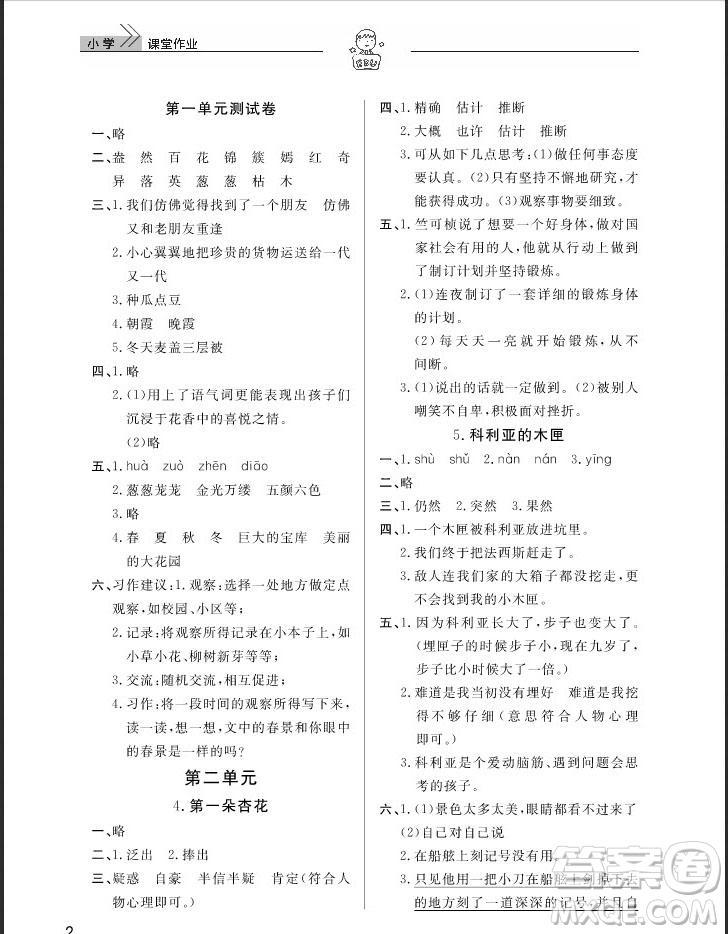 武汉出版社2019天天向上课堂作业三年级下册语文鄂教版答案