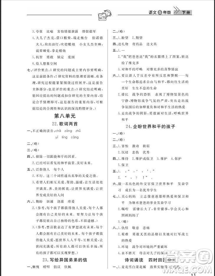 武汉出版社2019天天向上课堂作业五年级下册语文鄂教版答案