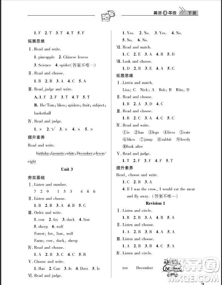 武汉出版社2019天天向上课堂作业四年级下册英语剑桥版答案