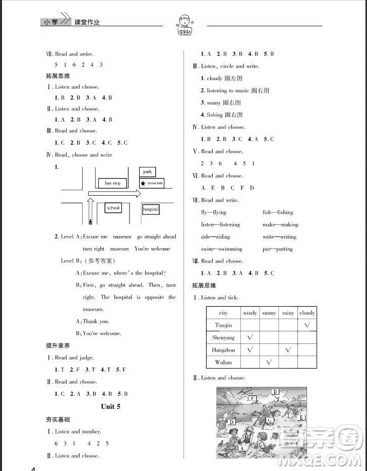 武汉出版社2019天天向上课堂作业五年级英语剑桥版答案