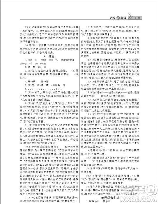 武汉出版社2019智慧学习课堂作业八年级下册语文人教版答案