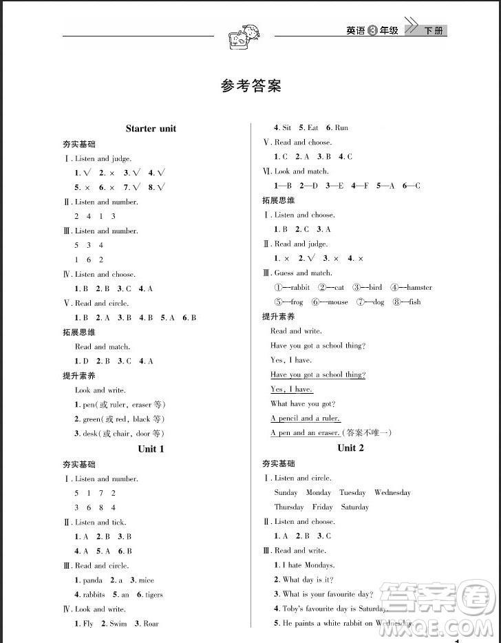 武汉出版社2019天天向上课堂作业三年级下册英语剑桥版答案