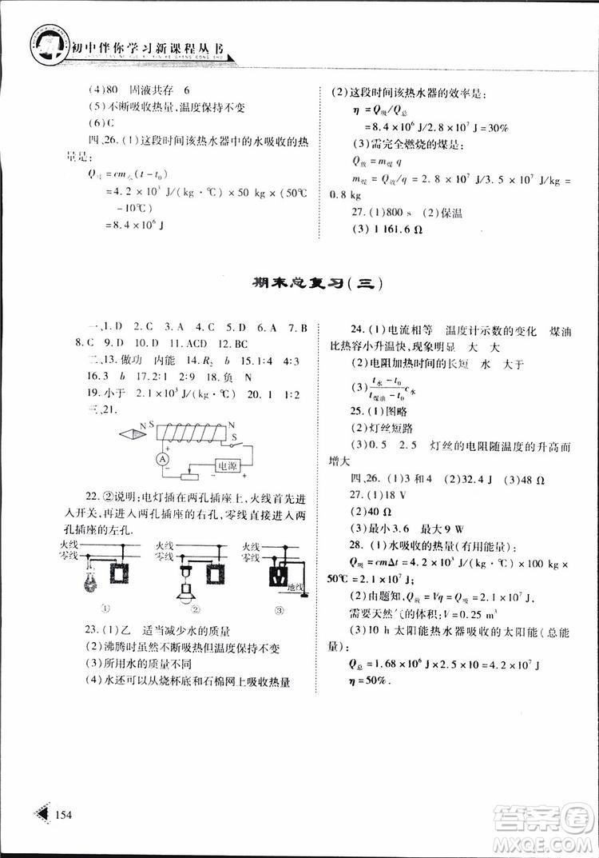 2019年初中伴你学习新课程丛书九年级下册物理五四制鲁教版参考答案