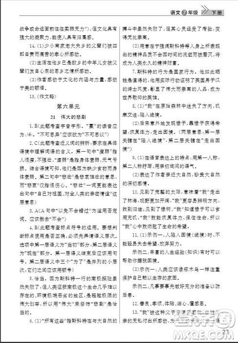 武汉出版社2019智慧学习课堂作业七年级语文下册人教版答案
