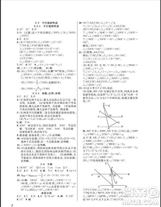 武汉出版社2019智慧学习课堂作业七年级数学下册人教版答案