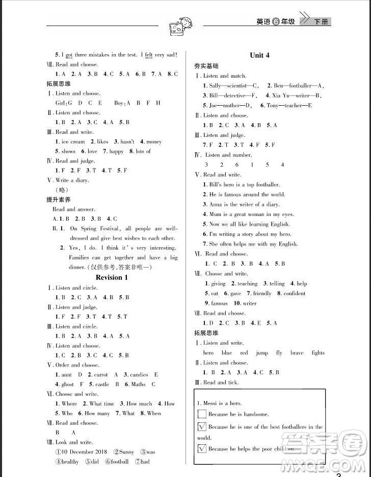 武汉出版社2019天天向上课堂作业六年级下册英语剑桥版答案