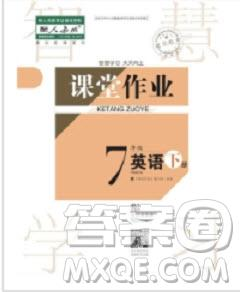 武汉出版社2019智慧学习课堂作业七年级下册英语人教版答案