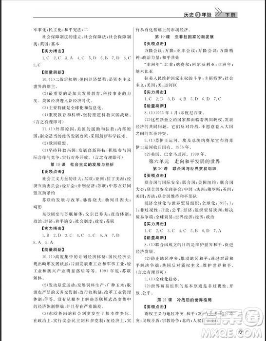 2019智慧学习课堂作业九年级下册历史人教版答案