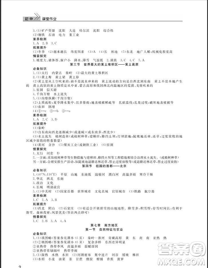 武汉出版社2019智慧学习课堂作业八年级地理下册人教版答案