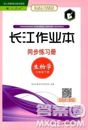 2019长江作业本同步练习册生物学七年级下册人教版参考答案