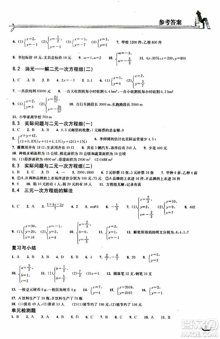 长江出版传媒2019春七年级下册长江作业本同步练习册数学人教版参考答案