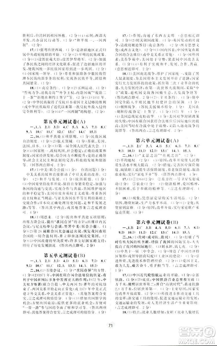 2019广西师范大学出版社新课程学习与测评同步学习历史八年级下册A版人教版答案