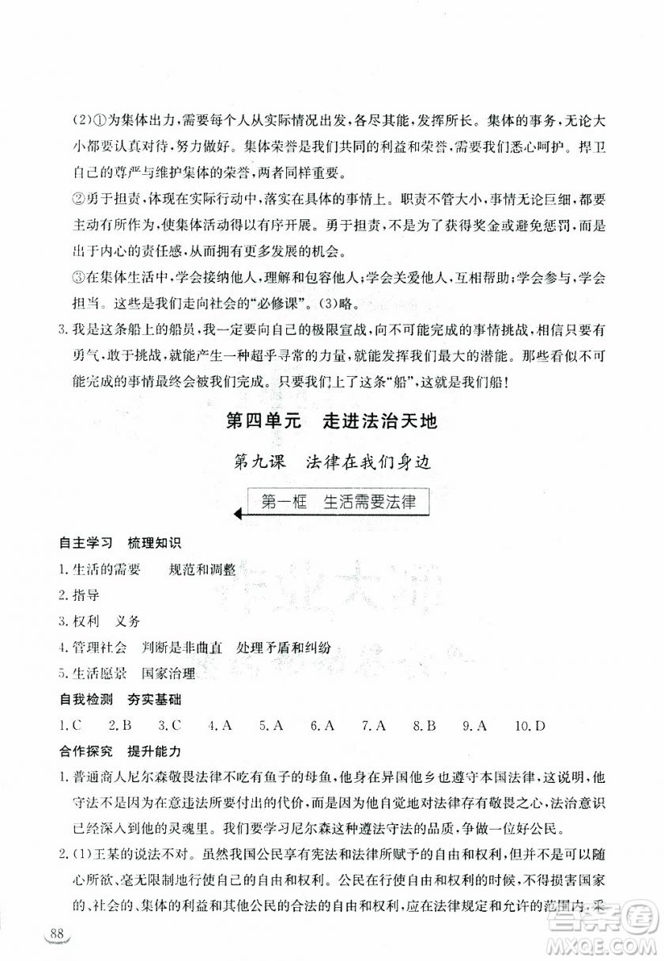 湖北教育出版社2019年长江作业本道德与法治初中七年级下册人教版参考答案