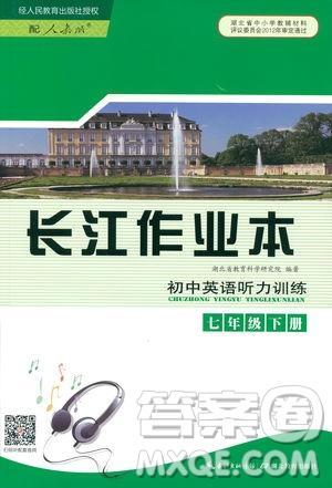 2019年长江作业本初中英语听力训练七年级下册人教版参考答案