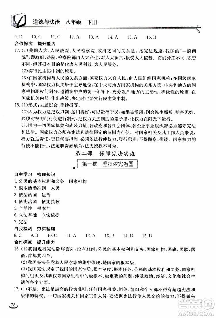 2019年长江作业本同步练习册道德与法治初中八年级下册人教版参考答案