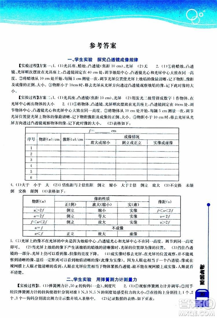 湖北教育出版社2019年长江作业本实验报告物理八年级下册参考答案