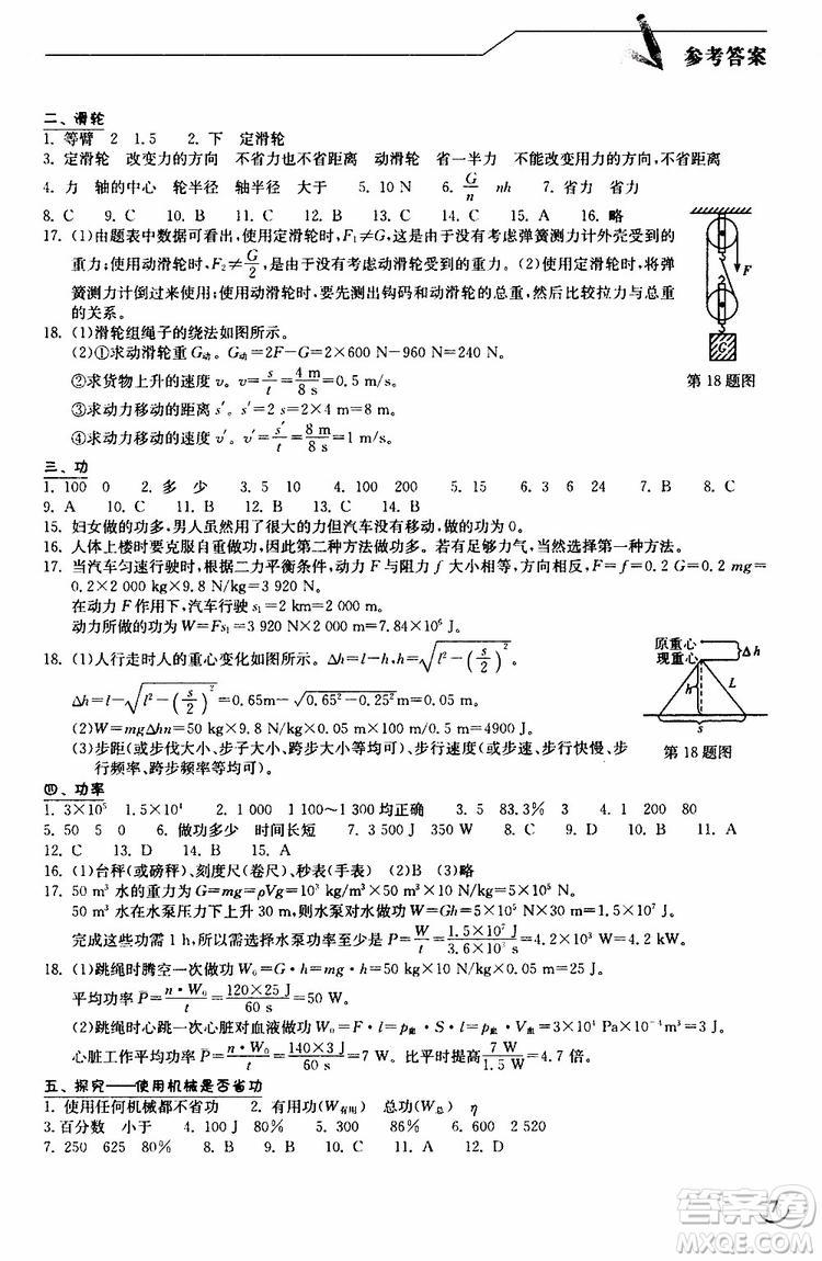 2019版长江作业本同步练习册八年级下册物理北师大版参考答案