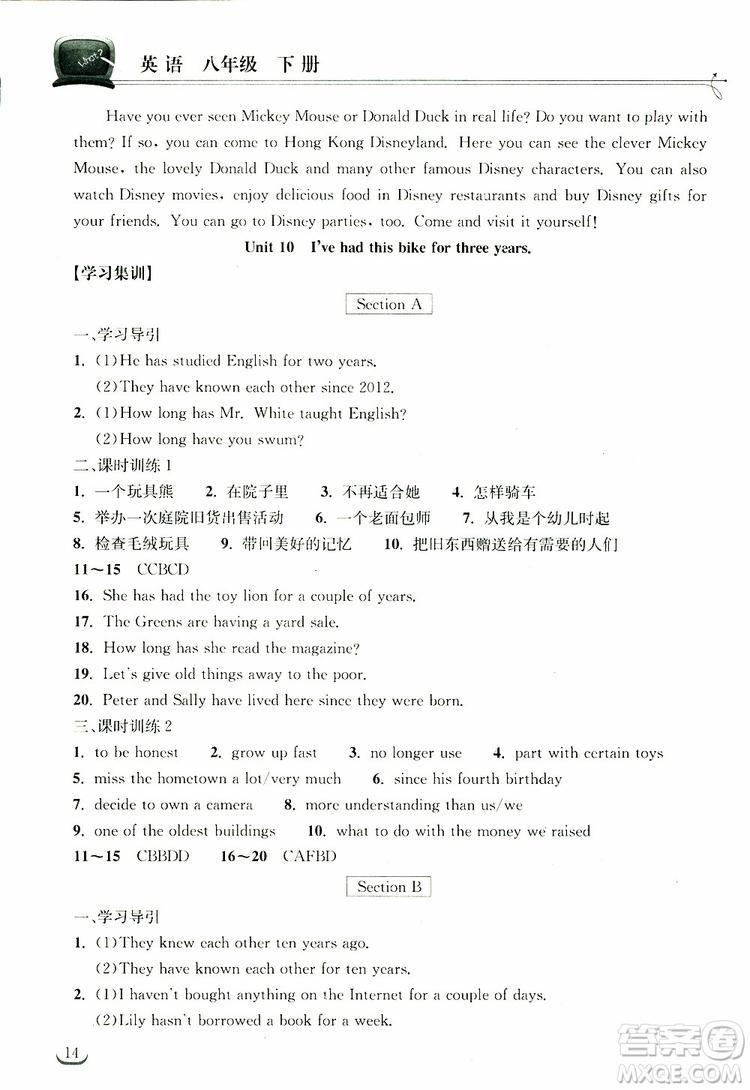 2019版长江作业本同步练习册初中八年级下册英语人教版参考答案