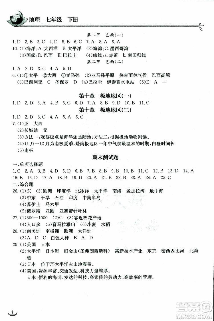 2019新版长江作业本同步练习册七年级地理下册人教版参考答案