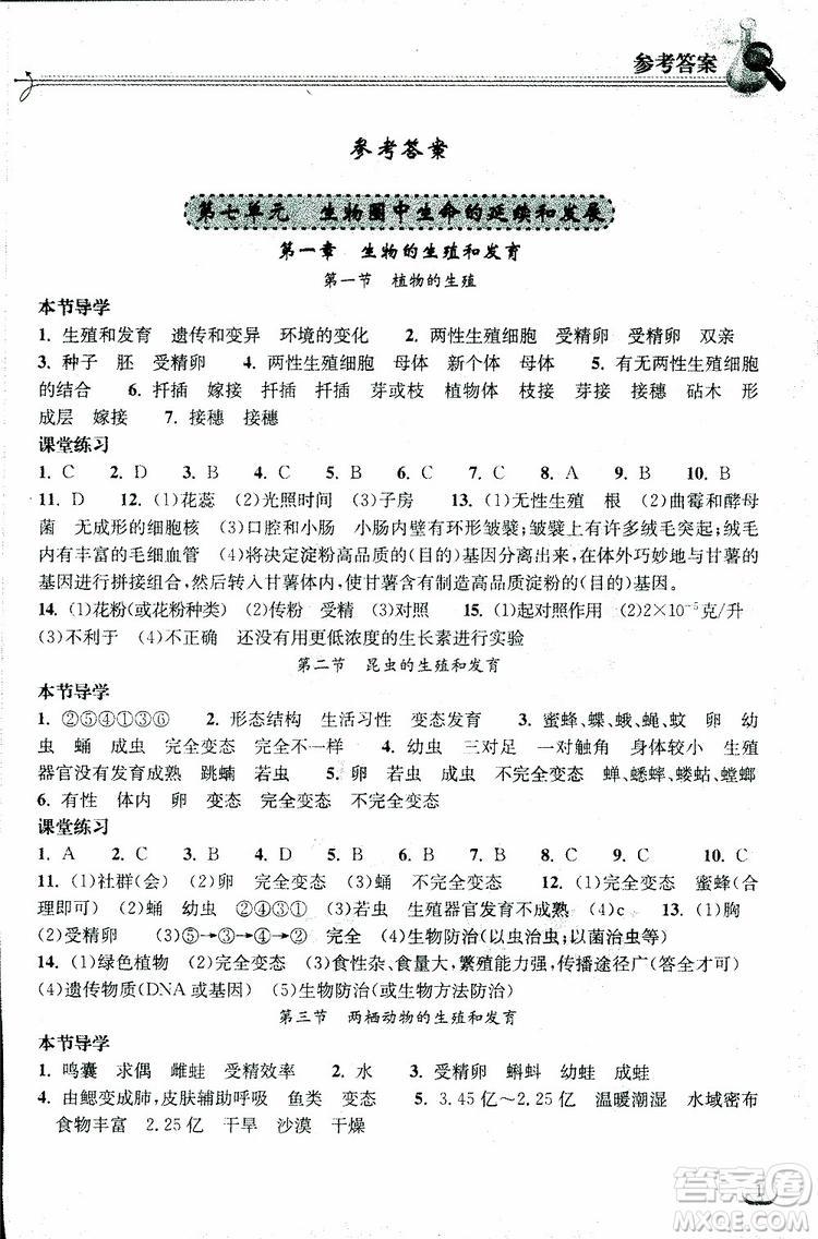 湖北教育出版社2019春八年级下册生物长江作业本同步练习册人教版参考答案