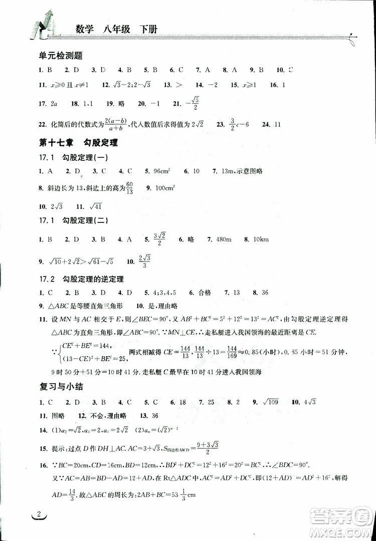 2019版长江作业本同步练习册八年级下册数学人教版参考答案