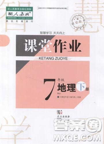 武汉出版社2019智慧学习课堂作业七年级下册地理人教版答案