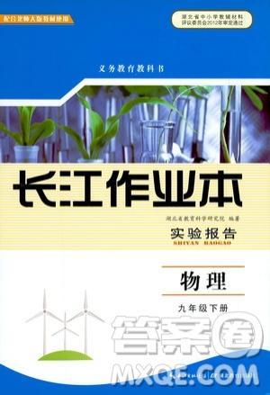 2019年长江作业本初中九年级下册物理实验报告北师大版参考答案