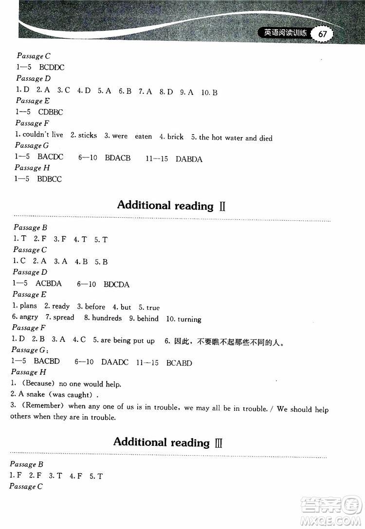 2019年长江作业本初中英语阅读训练九年级下册人教版参考答案