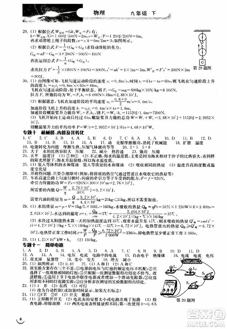 2019年长江作业本九年级下册物理人教版同步练习册参考答案
