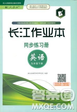 2019新版长江作业本同步练习册九年级英语下册人教版参考答案