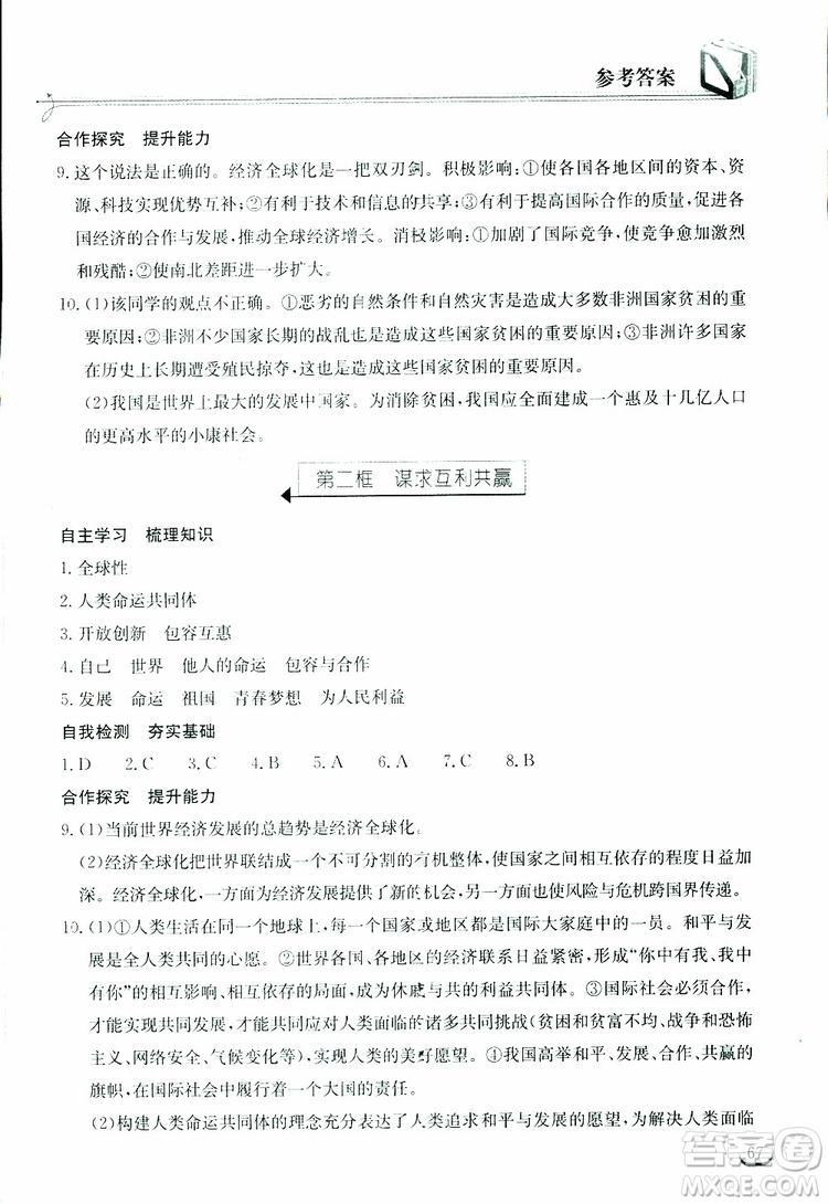 2019年长江作业本同步练习册九年级下册道德与法治人教版参考答案