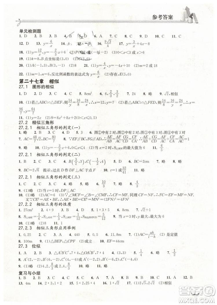 2019新版长江作业本同步练习册九年级数学下册人教版参考答案