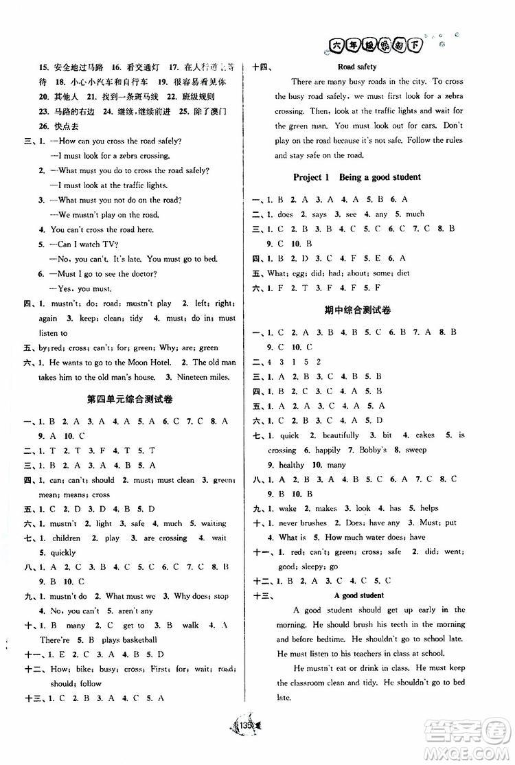 2019南通小题课时作业本六年级英语下册译林版参考答案