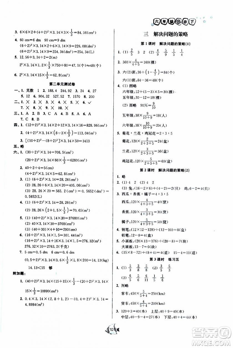 开文教育2019南通小题课时作业本六年级下数学江苏版参考答案