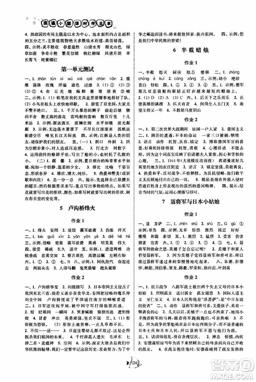 2019版南通小题课时作业本六年级语文下册江苏版参考答案