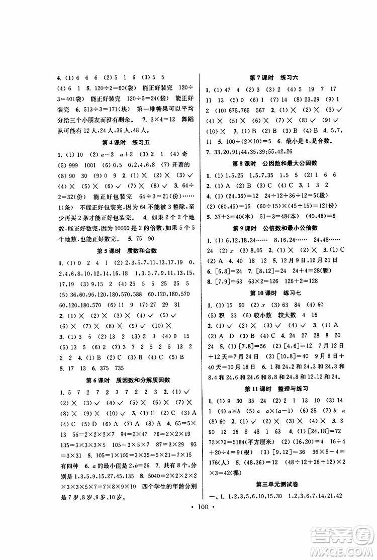 江苏人民出版社2019南通小题课时作业本五年级数学下册江苏版参考答案