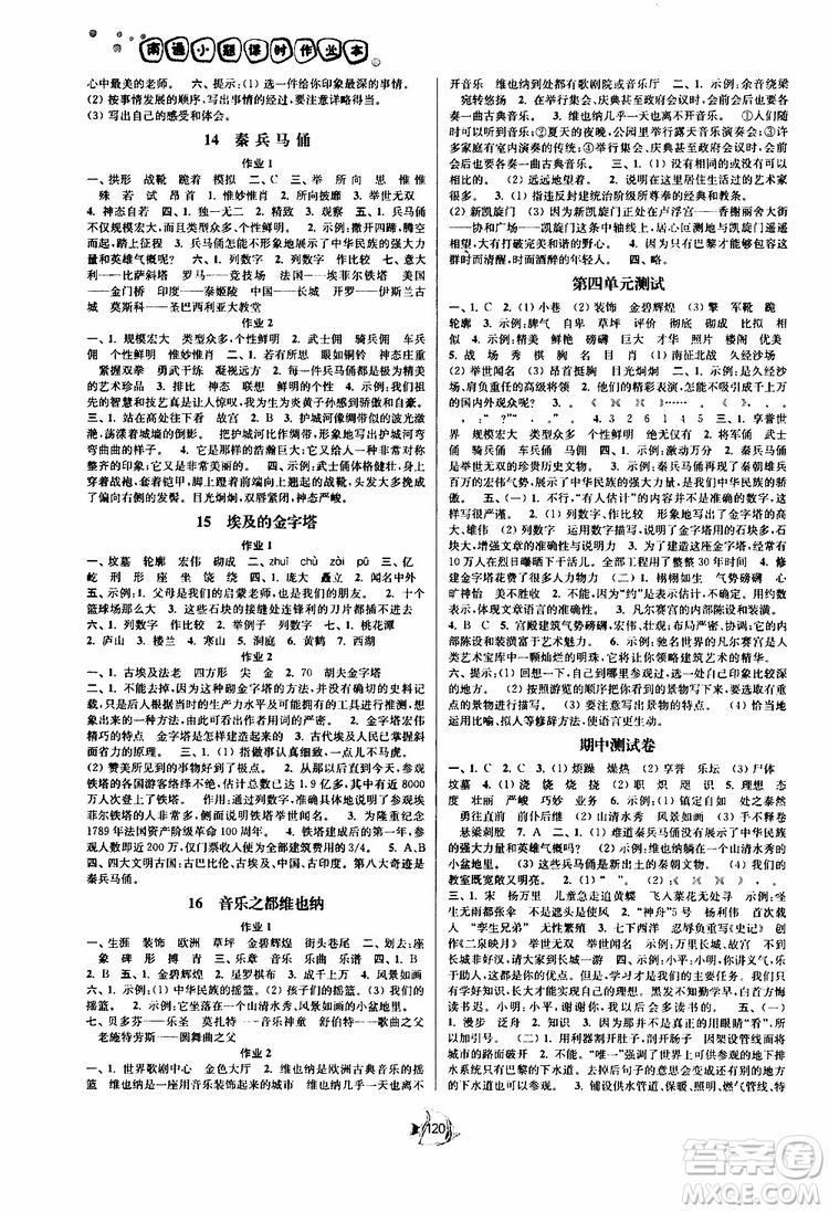 江苏版2019春南通小题课时作业本五年级语文下册参考答案