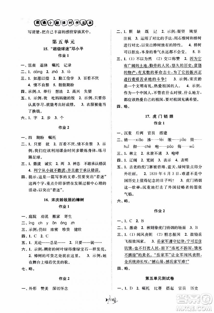 2019南通小题课时作业本三年级语文下册江苏版参考答案