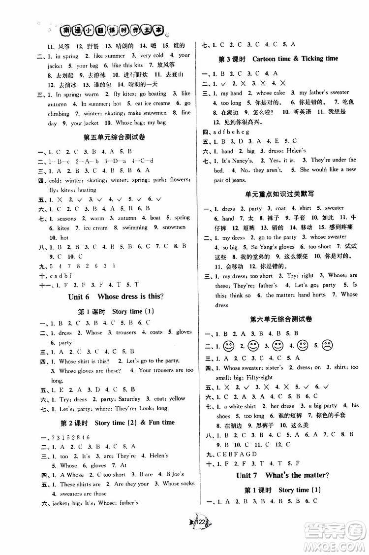 译林版2019南通小题课时作业本四年级下册英语参考答案