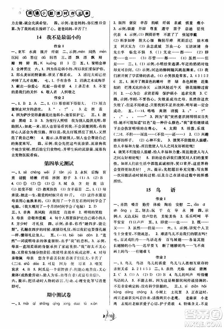江苏版2019南通小题课时作业本四年级语文下册参考答案