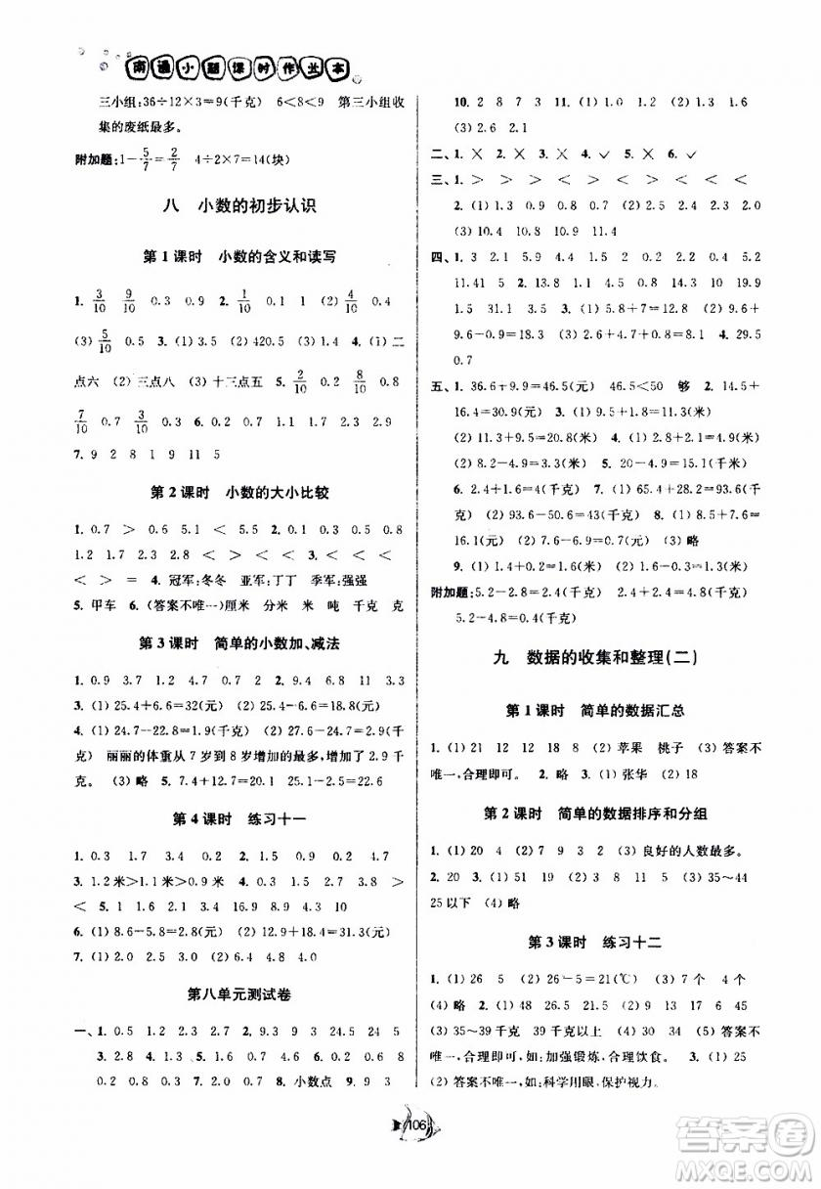 2019春南通小题课时作业本数学三年级下册江苏版参考答案