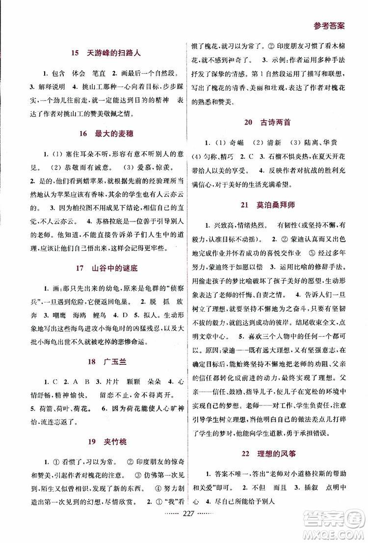 江苏版2019年名师点拨课课通教材全解析六年级语文下参考答案