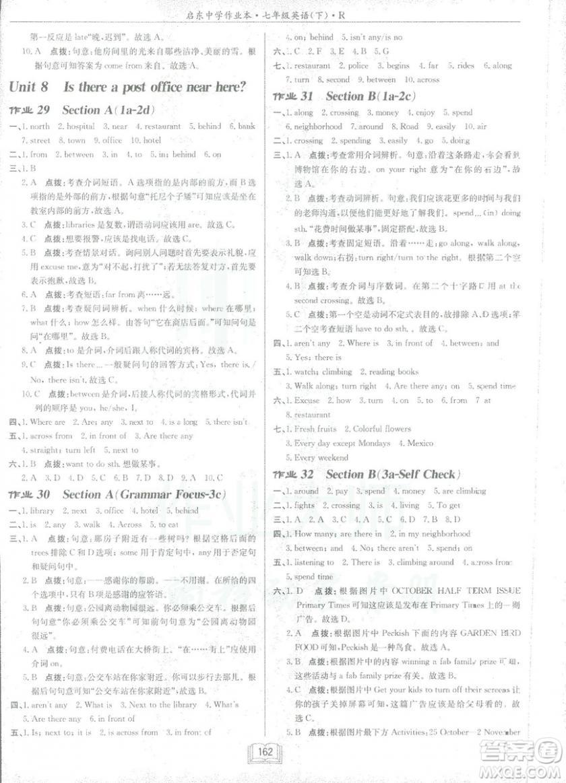 2019新版启东中学作业本七年级下册英语R人教版参考答案