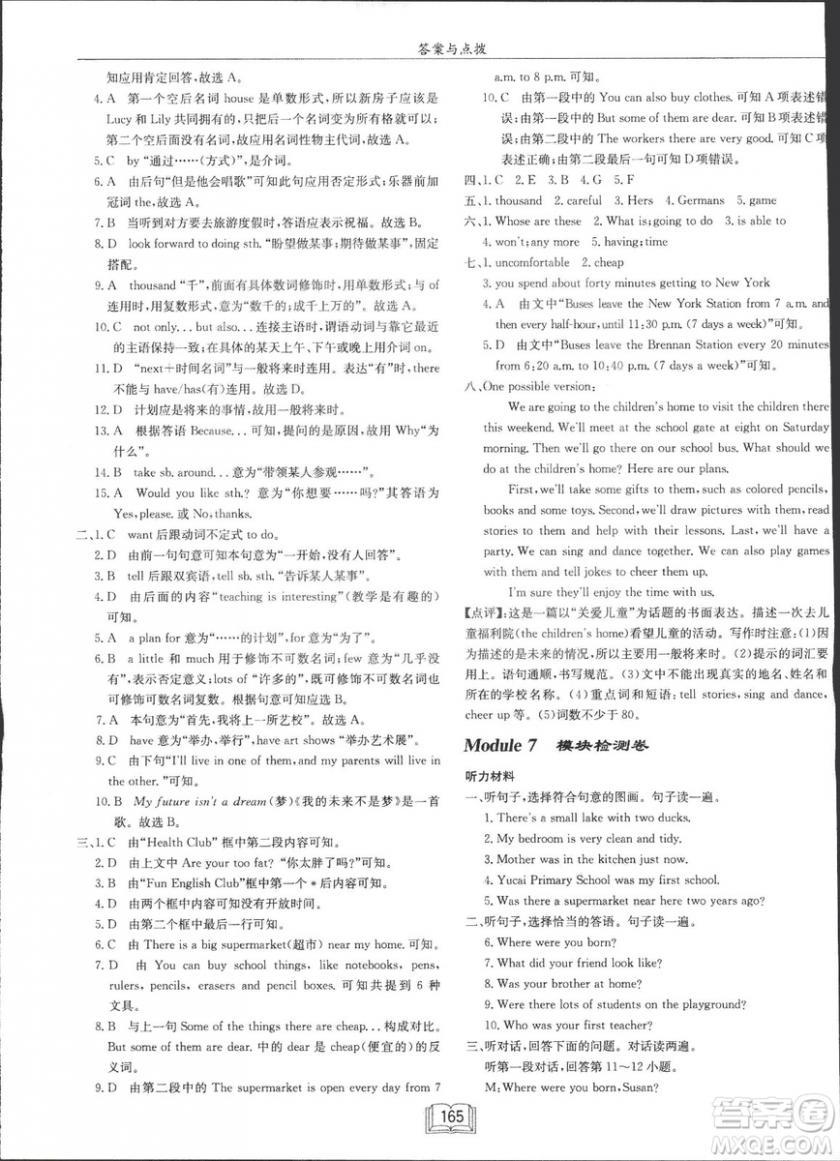 龙门书局2019年春季启东中学作业本七年级英语下WY版外研版答案