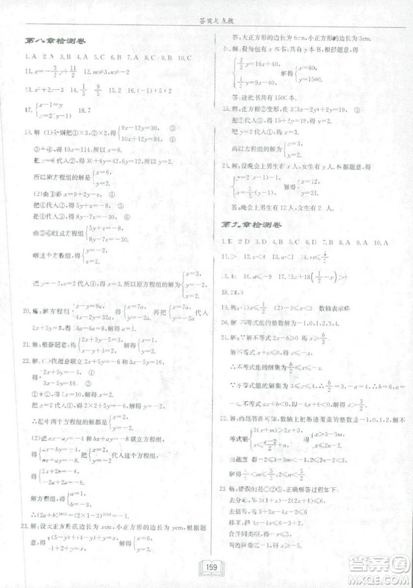 2019春启东中学作业本人教版R七年级数学下册答案